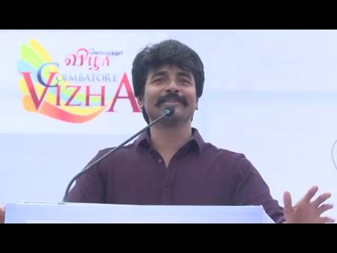 KovaiVizha2018 Sivakathikeyan VOC Coimbatore UTV Tamil