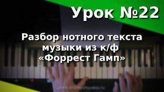 """Урок фортепиано 22. Разбор нотного текста. «Форрест Гамп». Курс """"Любительское музицирование""""."""