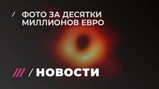 Почему изображение черной дыры — это огромное достижение