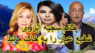 Sajia vs Shafie Ayar - سجیه آبروی شفیع عیار را به خاک یکسان کرد