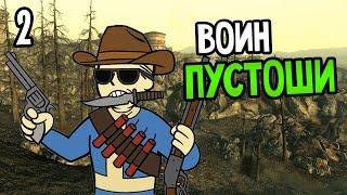 видео Fallout 3 прохождение (без дополнительных квестов)