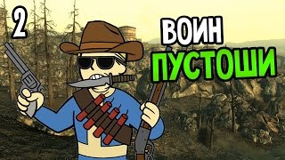 Fallout 3 Прохождение На Русском 2 ВОИН ПУСТОШИ