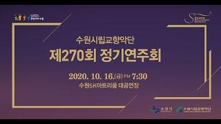 수원시립교향악단 제270회 정기연주회 / 슈만교향곡 2…