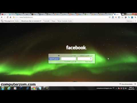 شرح كيفية تغير الصفحه الرئيسيه لموقع الفيسبوك