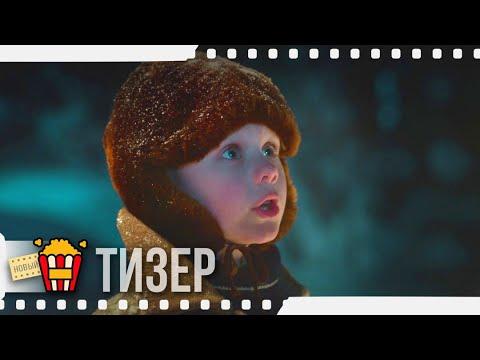 СЧАСТЬЕ В КОНВЕРТЕ — Тизер #2   2019   Новые трейлеры
