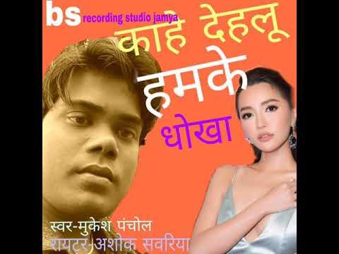 Jabse Dilwa Tutal Ba Mukesh Panchol New Song  2019