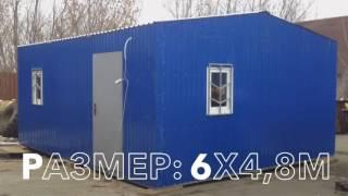 видео Блок-контейнеры купить от производителя на заказ