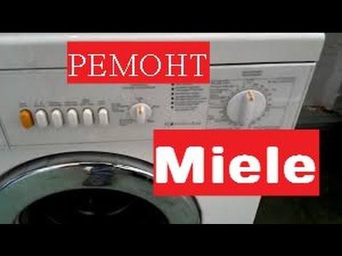 Стиральная машина Miele. Брать или нет - YouTube