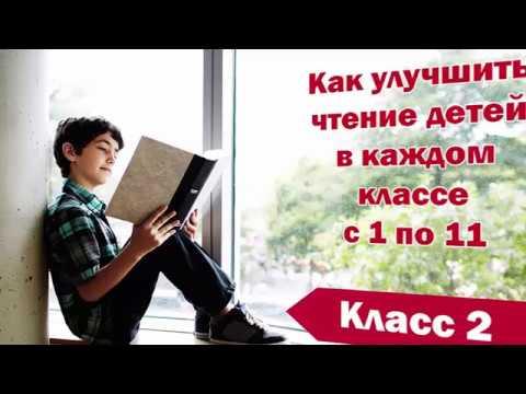 Как улучшить чтение у ребенка во 2 классе