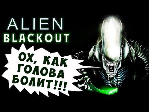 ЧУЖОЙ ПОТЕРЯЛ СОЗНАНИЕ! НОКАУТ! Alien Blackout (Чужой Отключение) хоррор прохождение #3