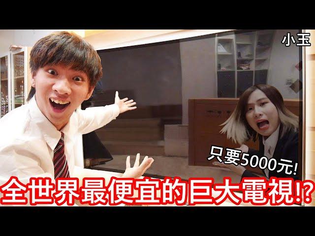 【小玉】只要5000元!全世界最便宜的巨大電視!?【全新80+55吋,總共5000元】