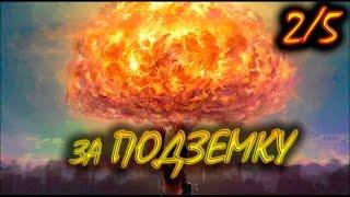 Fallout 4 Прохождение за подземку 2 Августа и ПАМ