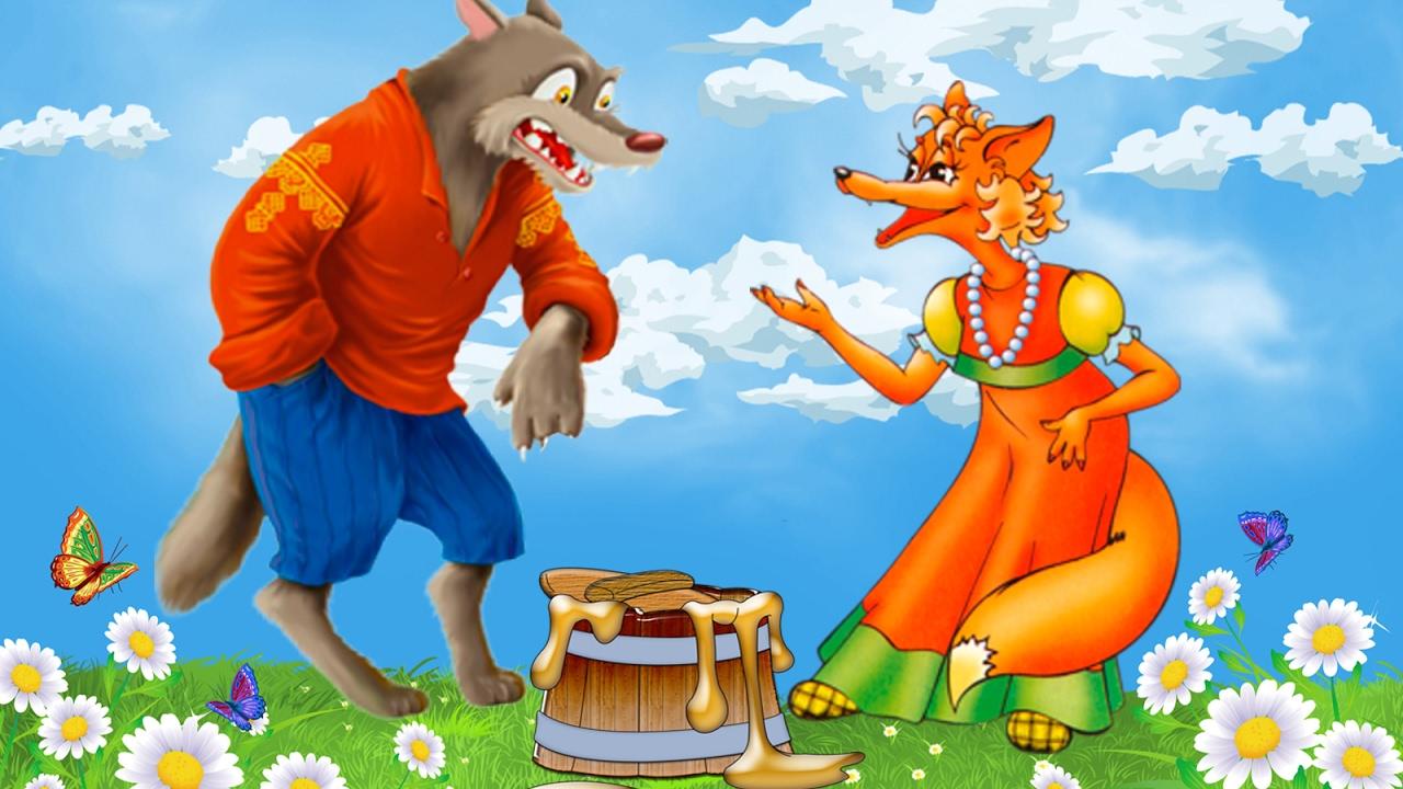 Иллюстрации к сказке волк и козлята поэтапно нарезать