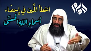 الإمام صلاح الدين بن إبراهيم ┇الخطأ المبين!! فيما أحصاه الناس، من الأسماء الحسنى   ٩٩