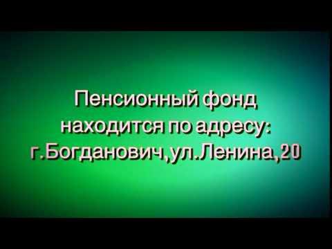 Новый адрес Пенсионного фонда РФ