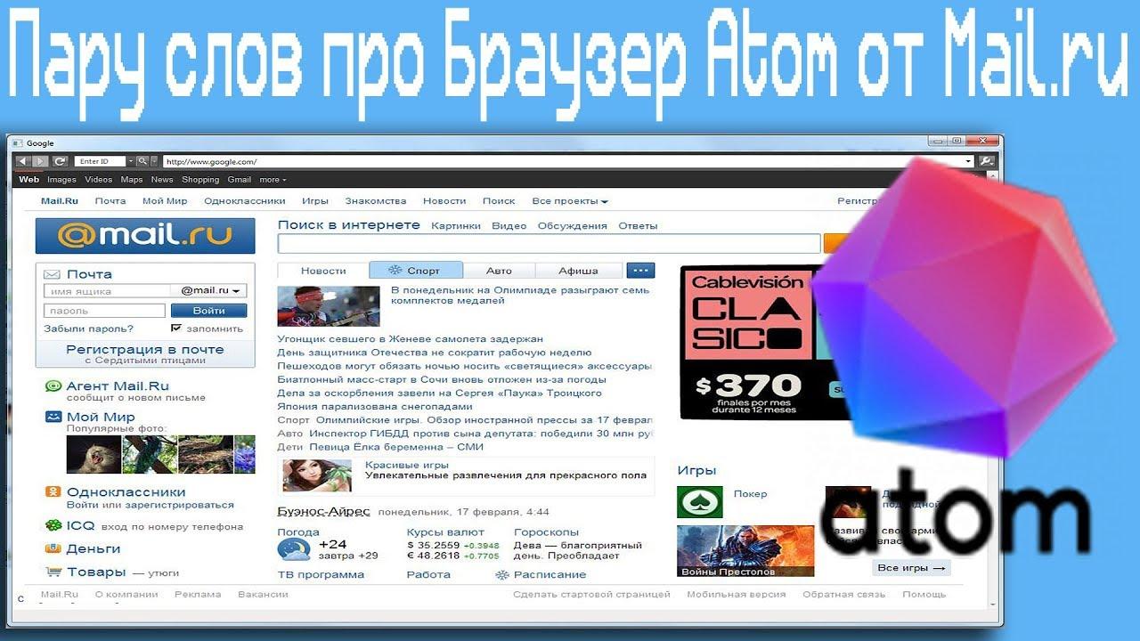 Пару слов про Браузер Atom от Mail ru