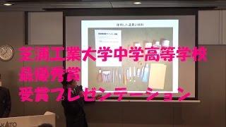 芝浦工業大学中学高等学校 最優秀賞 受賞プレゼンテーション