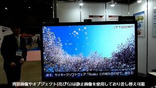 ITTOCAN 自社開発描画エンジン REACT(リアクト) デジタルサイネージソフ...