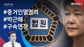 [정치부회의] 박근혜 구속기간 최대 6개월 연장…내년 4월 16일까지