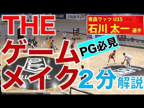 【バスケ★U15】青森ワッツ★石川太一選手〜2分解説〜(#もりもり部屋 ☆中学バスケ)
