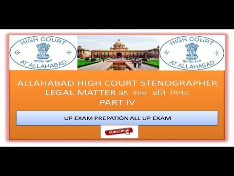Allahabad high court stenographer skills test legal matters part lV