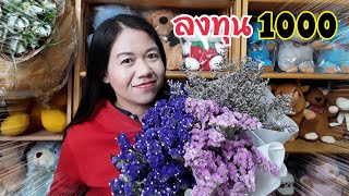 มีเงิน 1000 ลงทุนอะไรดี ขายดอกไม้วาเลนไทน์ ปัจฉิมนิเทศ   DIY ง่ายนิดเดียว