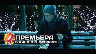 Невидимки (2015) HD трейлер | премьера 5 февраля