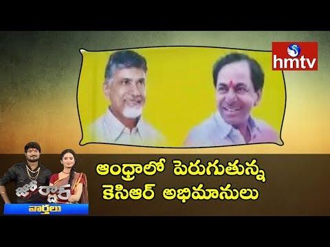 KCR Fans in Andhra Pradesh | Rajasthan Farmers Variety Dharna | Jordar News Full Episode | hmtv