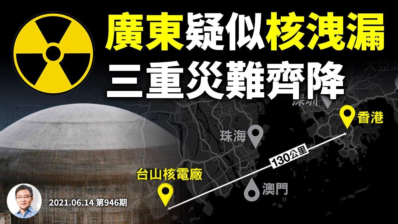 廣東核電廠疑發生洩漏!「墨菲定律」詛咒兌現,三重災禍齊聚廣東(文昭談古論今20210614第946期)