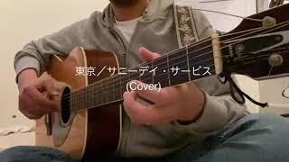サニーデイ・サービス #東京 #ギター #弾き語り ギターも歌も上手くないですが、好きな曲を弾き語ります。(^_^) サニーデイ・サービスの『東京』です。   このメロディー最高 ...