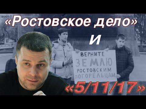 Резник: 'Ростовское дело'