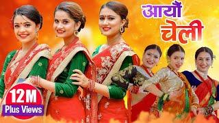 Aayaun Cheli - New Teej Song By Eleena Chauhan,Samikshya Adhikari, Rachana Rimal / Ghanashyam Oli