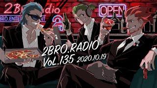 2broRadio【vol.135】