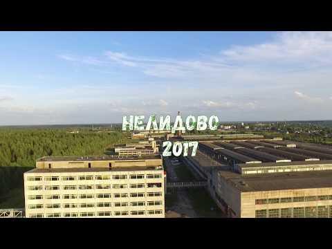 Нелидово 2017 с квадрокоптера
