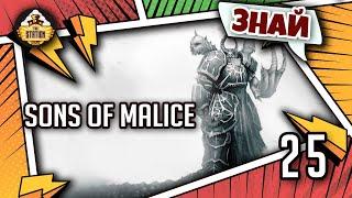 Знай: Sons of Malice. Космодесант Хаоса