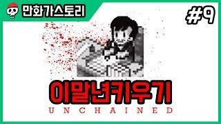 【만화가 스토리】 9화 - 살인적인 6일 마감지옥