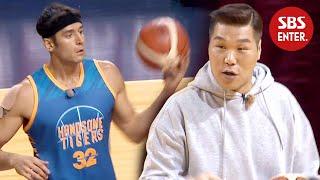줄리엔 강, 서장훈의 급 질주 명령에 '어리둥절'   진짜 농구, 핸섬 타이거즈   SBS Enter.