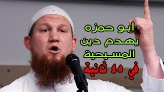 الشيخ أبو حمزه الألماني يهدم دين المسحيه في 45 ثانيه