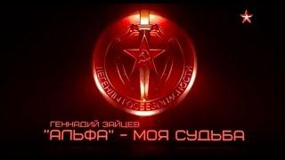 """Легенды госбезопасности Геннадий Зайцев  """"Альфа""""   моя судьба"""