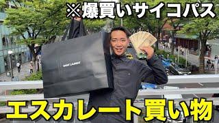 【浦田編】前の人よりお金を使わなきゃいけない買い物がやばすぎたwwwwww