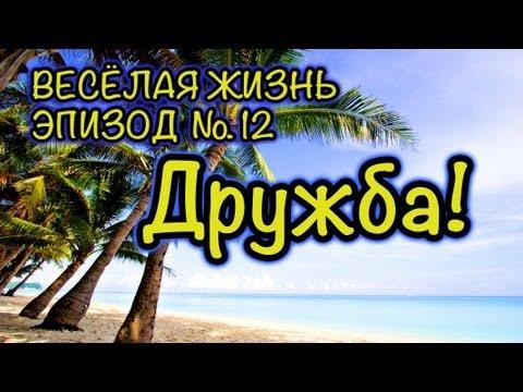 Монстр (Монстер) Хай Игры - PlayLAPLay Сериал Весёлая ЖизньЭпизод №12