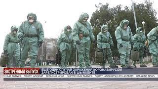 В Шымкенте усиливают меры профилактики и борьбы с коронавирусом / Экстренный выпуск новостей