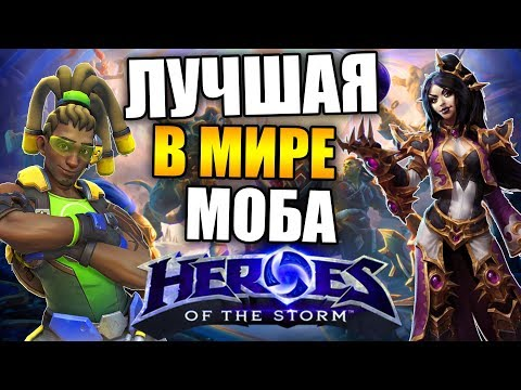 видео: heroes of the storm - убийца dota 2 и league of legends