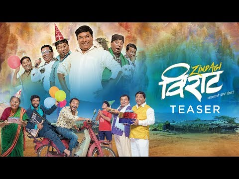 zindagi VIRAT Teaser | Om Bhutkar | Kishor Kadam | Bhau Kadam | Marathi Movie