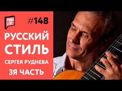 Русский Стиль на Гитаре - Что мы потеряли?