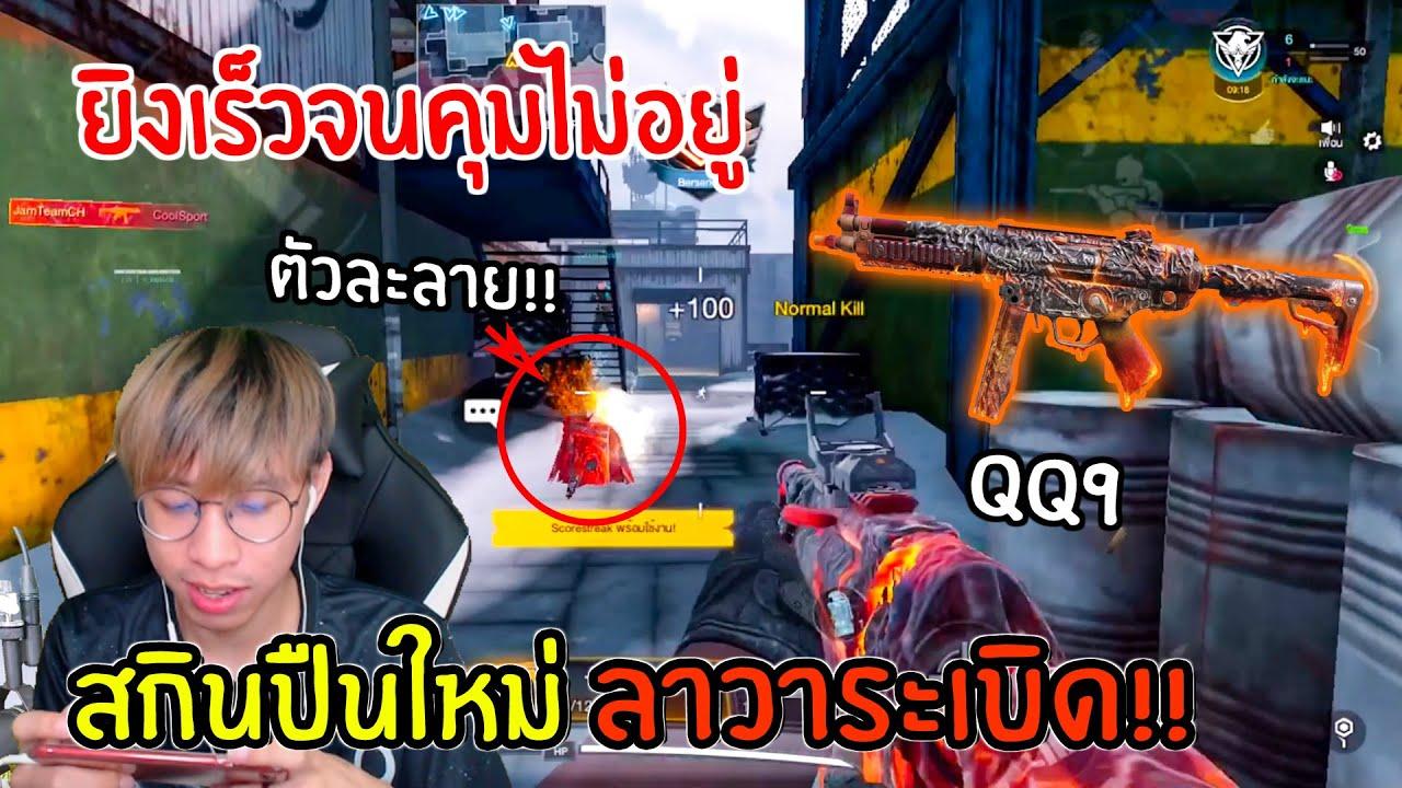 สกินลาวา QQ9! ยิงทีตัวละเบิดเป็นลาวา!! :call of duty mobile