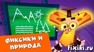 Фиксики - Сборник врезок