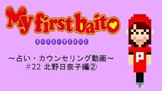 My first baito アプリ限定動画 #22 北野日奈子② https://youtu.be/h70B...