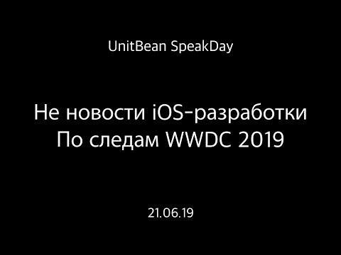 Не новости iOS-разработки. По следам WWDC 2019
