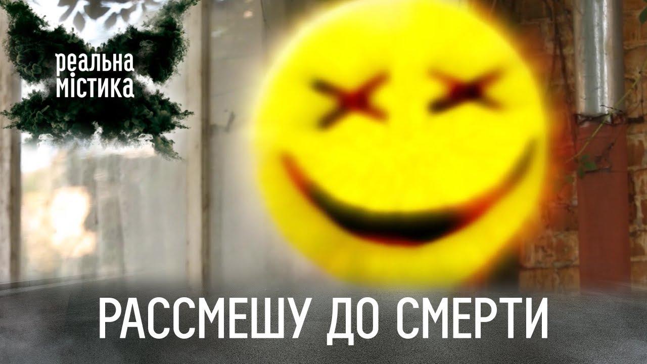 Реальная мистика от 13.10.2020 Рассмешу до смерти